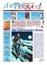 Литерра №8 by Алексей - issuu