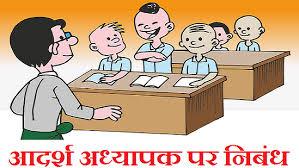आदर्श अध्यापक पर निबंध। essay on ideal teacher  आदर्श अध्यापक पर निबंध। essay on ideal teacher in hindi