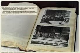 Выставка Оригинальные оригиналы диссертаций  Авторские работы из фонда отдела диссертаций РГБ выставляются впервые и представляют историческую и культурную ценность