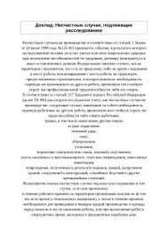 Доклад Несчастные случаи подлежащие расследованию docsity  Доклад Несчастные случаи подлежащие расследованию