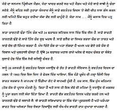 essay on noise pollution in punjabi language to english essey essay on pollution in punjabi language ਪੰਜਾਬੀ ਭਾਸ਼ਾ ਵਿਚ ਪ੍ਰਦੂਸ਼ਣ ਤੇ ਲੇਖ translation human translation automatic translation