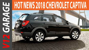 All Chevy chevy captiva horsepower : HOT NEWS !! 2018 Chevrolet Captiva Specs and Review - YouTube