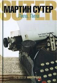 """Книга """"<b>Лила</b>, <b>Лила</b>"""" - <b>Сутер Мартин</b> - Читать онлайн - Скачать fb2 ..."""