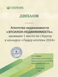 Ипотечное кредитование Сбербанком РФ Диплом бесплатно Диплом ипотечное кредитование на примере