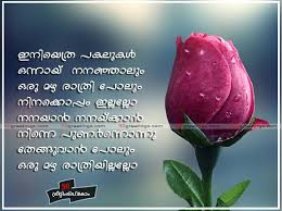 Malayalam Love Greetings Send Free Malayalam Love Greetings To Your Magnificent Love Malayalam Memos