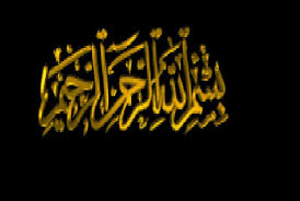 bismillah wallpapers quotes blogs