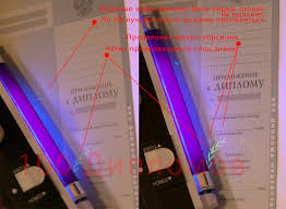Реестр и проведенный диплом Знаки которые видно на просвет РФ не должны быть видны под УФ лучами должны более чётко светиться спец элементы