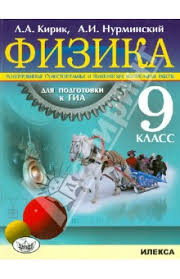 Книга Физика класс Разноуровневые самостоятельные и  Нурминский Кирик Физика 9 класс Разноуровневые самостоятельные и тематические контрольные работы для