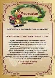 Диплом Поздравление компании с Новым годом