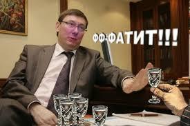 """Луценко: НАБУ саме розсекретило ім'я і місце проживання """"агента Катерини"""" - Цензор.НЕТ 4236"""