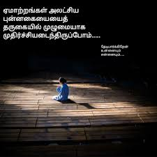 Cafa4505 Pin By Bhuvana Jayakumar On Tamil Quotes Picture Quotes