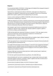 Отчет по практике Никольский районный суд doc Все для студента Отчет по практике Никольский районный суд