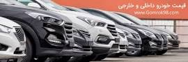 نتیجه تصویری برای قیمت خودرو امروز 5 آبان 97 شنبه 1397/08/5