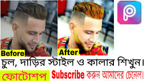 How To Change Hair Style how to change hair style with android mobile 2017android king bd 7807 by wearticles.com