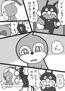 ドキンちゃん アンパンマン Pixiv年鑑β