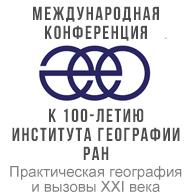 Защиты в Институте географии РАН Институт географии РАН Мероприятия