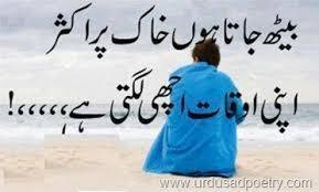 urdu sad shayari two lines
