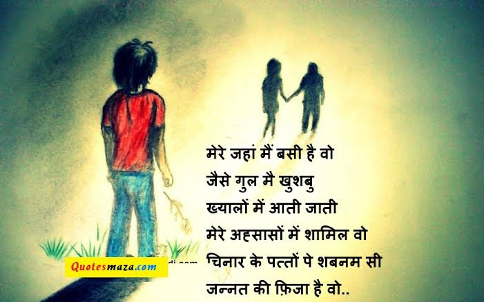 best love quotes in hindi of all time