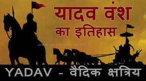 Sharing Is Caring Hindi Yadav History यदव क