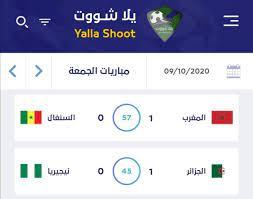 جارية حاليا - يلا شووت-Yalla Shoot
