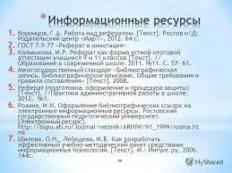 Презентация на тему Кемерово титульный лист содержание  44 44 1