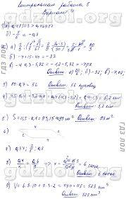 ГДЗ решебник по математике класс Кузнецова контрольные работы  Итоговый тест по курсу математика 5 6 класс