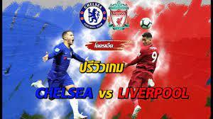 ปรีิวิวพรีเมียร์ลีก : เชลซี vs ลิเวอร์พูล (Chelsea v Liverpool) - YouTube