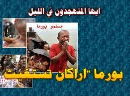 المسلمون في بورما ميانمار مآس لا تنتهي Images?q=tbn:ANd9GcTN0A-G-N7p1ErdZSXcu_GInfHuvMhJTo4IV-gKRtrUAvmxtkPB