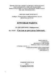 Развивающиеся страны в мировой экономике курсовая по экономической  Состав и ресурсы интернет курсовая по программированию и компьютерам скачать бесплатно История развития организационное обеспечение протоколы