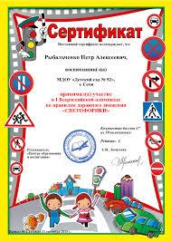 Диплом по пдд для детей в детском саду ru для зарядного заплатки онлайн на картинках для детей