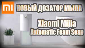 Новый сенсорный <b>дозатор</b> мыла <b>Xiaomi Mijia</b> Automatic Foam ...
