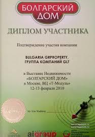 Дипломы сертификаты лицензии glt property аренда и продажа  Диплом участия glt property в выставке недвижимости Болгарский дом