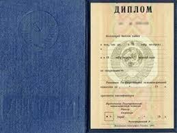 определить настоящий диплом ВУЗа  Как определить настоящий диплом ВУЗа