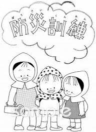 防災ポスターイラストなら小学校幼稚園向け保育園向け自治会