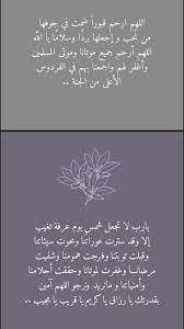 "🦋.. on Twitter: ""عسى لاتغيب شمس يوم عرفة إلا بإجابة لكل دعاء 🤍. #يارب  #يوم_عرفة… """