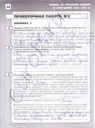 ГДЗ Контрольные работы по истории класс Артасов 48стр