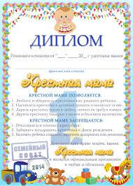 Бланки дипломов в стиле Детские игрушки на день рождения для  Скачать дипломы бесплатно детскиеИгрушки дипломы ДляПечати