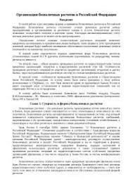 Валютные операции в Российской Федерации диплом по экономике  Организация безналичных расчетов в Российской Федерации диплом по экономике скачать бесплатно расчетный кредитное документы банк денежный