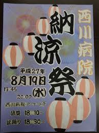 診療部 西川病院 医療部署スタッフブログ Page 6