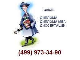Москва Образовательный центр Планета Диссертаций цена р  Образовательный центр Планета Диссертаций объявление n 1501051 Москвы