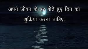 Good Night Hindi Quote Status Video Download