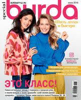Журналы <b>Burda</b> &#x2B; <b>книга</b> Корфиати
