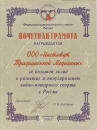 Дипломы и Сертификаты ⋆ ru ГЛАВНАЯ · О нас Дипломы и Сертификаты