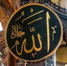 Names Of God In Islam Wikipedia