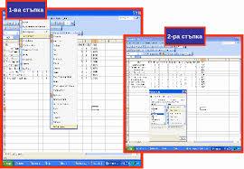 Електронни таблици с microsoft excel Реферат от Психология  Електронни таблици с microsoft excel