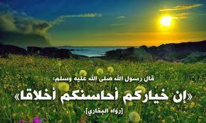 shalawat dan salam biar dilimpahkan kepada Rasulullah Khazanah Keutamaan Akhlak Terpuji