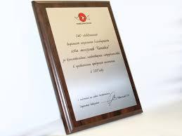 Наградные дипломы Подарочный диплом основа плакетка из пресованного ДСП накладка из алюминия
