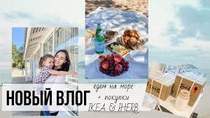 ВЛОГ: ПОКУПКИ IHERB и <b>IKEA</b>, ВЫБРАЛИСЬ НА ПИКНИК ...