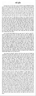 essay on women an essay on women mary leapor essay on women  essay on the liberation of women in in hindi
