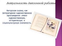 Лингвистические особенности авторской сказки и проблемы ее  Актуальность дипломной работы Авторская сказка как литературное художественное произведение имеет художественную историческую и